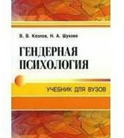 Гендерная психология.  КОЗЛОВ В.В., ШУХОВА Н.А.
