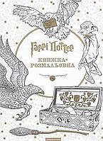 Мир Гарри Поттера книжка розмальовка