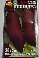 Семена Буряк Цилиндра