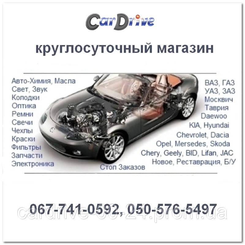 Р/к вакуума ваз 2108 63Р БРТ Балаково - CarDrive 00-24 в Днепре