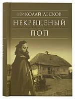 Некрещеный поп. Николай Лесков.