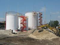 Строительство резервуаров и нефтебаз Строительство, реконструкция и ремонт нефтебаз и складов ГСМ. Монтаж резе