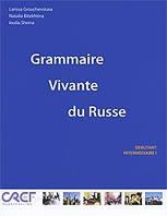 Лариса Грушевская,   Grammaire Vivante du Russe: Partie 1:
