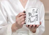 Чашка Good morning Beutiful