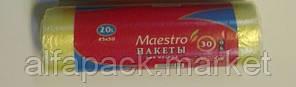 """Мусорный пакет """"Маэстро""""  20 л 30 шт 070300015"""