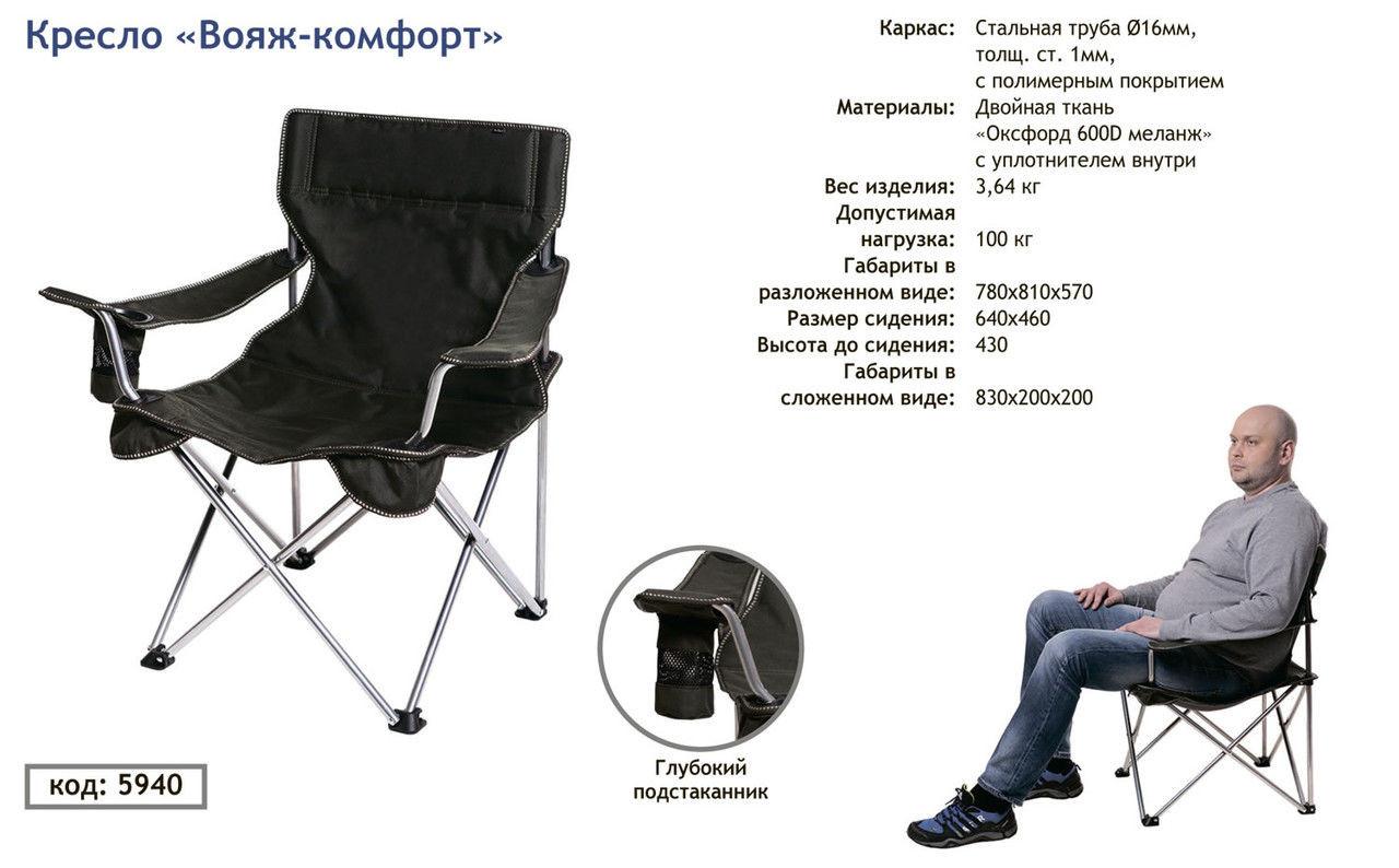 Крісло vitan вояж-комфорт