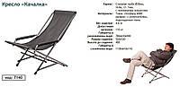 Кресло vitan качалка