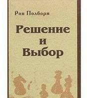 Решение и выбор. Учебное пособие.  Рон ПОЛБОРН