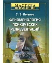 Феноменология психических репрезентаций.  Поляков С. Э.