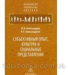 Субъективный опыт, культура и социальные представления. Александров Ю.И., Александрова Н.Л.