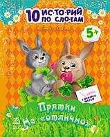 Книга 10 историй по слогам: Прятки на отлично С271023Р Ранок Украина
