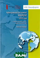 И. В. Никифоров Арбитражный регламент ЮНСИТРАЛ 2010 года (с новым пунктом 4 статьи 1, принятым в 2013 году). Рабочая тетрадь