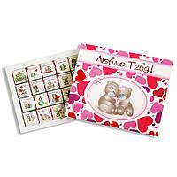 Шоколадный набор Люблю Тебя Стандарт 20 плиток