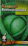 Семена Капусты сорт Белокачанная, Пакет 10х15 см.