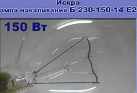 Лампа накаливания (ЛОН) Б 230-150 Е27 - Искра