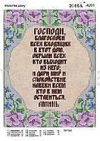 """""""Молитва дому"""".  Схема для вышивки бисером"""