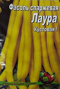 Семена Фасоли спаржевой Лаура, пакет 10х15 см