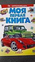 Пегас КА4 Моя первая книга. Об автомобилях (Рус)