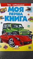 Пегас КА4 Моя перша книга. Про автомобілі (Укр)