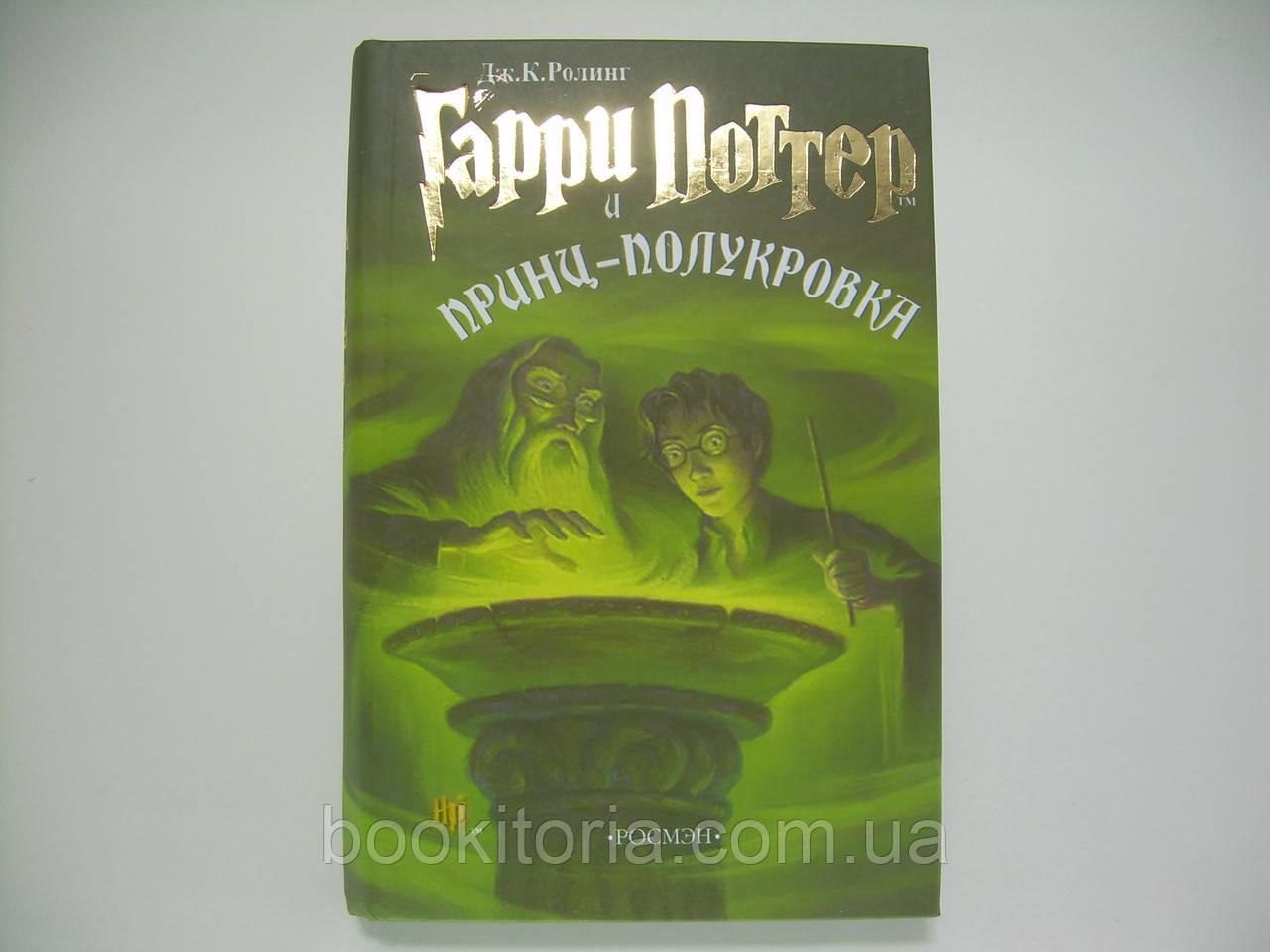 Ролинг (Роулинг) Дж. Гарри Поттер и принц полукровка.