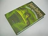 Ролинг (Роулинг) Дж. Гарри Поттер и принц полукровка., фото 3