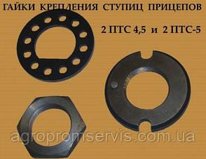 Комплект гайки + шайбы крепления ступицы  тракторный прицеп 2ПТС4 на ось  к-кт 105.043.07.0, фото 3
