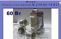 Лампа накаливания Б 230-60-14 Е27 манжет (классическая прозрачная)
