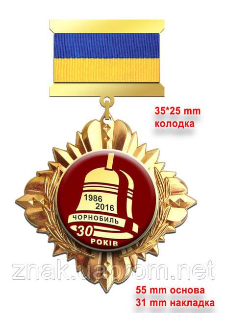 Памятные знаки к 30-летия Чернобыльской катастрофы (заголовок)