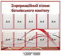 """Стенд для школы """"Информационный вестник родительского комитета"""""""