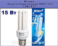 Лампа КЛЛ 15Вт/827-S/Т3-Е27. Серия: «3U» люминесцентная компактная. Искра.