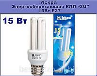 Лампа КЛЛ 15Вт/840-S/Т3-Е27. Серия: «3U» люминесцентная компактная. Искра.