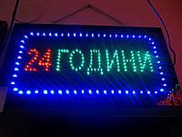 Светодиодная вывеска ( 24 години)