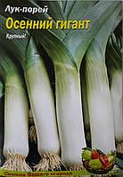 Семена лука порей Осенний гигант, пакет 10х15 см