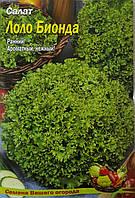 Семена Салата Лоло бионда, пакет 10х15 см