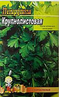Семена петрушки Крупнолистовая, пакет 10х15 см