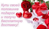 Предложение ко дню Св.Валентина!