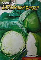 Семена Капусты сорт Дитмаршер фрюэр, Пакет 10х15 см.