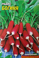 Семена Редиса сорт Богиня, пакет 10х15 см