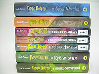 Ролинг (Роулинг) Дж. Гарри Поттер.  Собрание сочинений из семи книг.