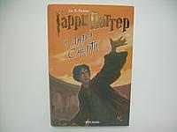 Ролинг (Роулинг) Дж. Гарри Поттер и Дары смерти.