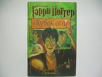 Ролинг (Роулинг) Дж. Гарри Поттер и Кубок огня.