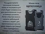 Міні піч щепочница, фото 5