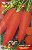 Семена Моркови сорт Карамелька, пакет 10х15 см