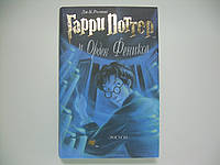 Ролинг (Роулинг) Дж. Гарри Поттер и Орден Феникса.