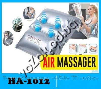 Надувная массажная подушка Air Massager HA-1012 Silklite с вибрацией
