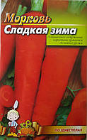 Семена Моркови сорт Сладкая зима, пакет 10х15 см