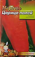 Семена Моркови сорт Царица полей, пакет 10х15 см