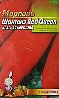 Семена Моркови сорт Шантанэ Red Queen, пакет 10х15 см