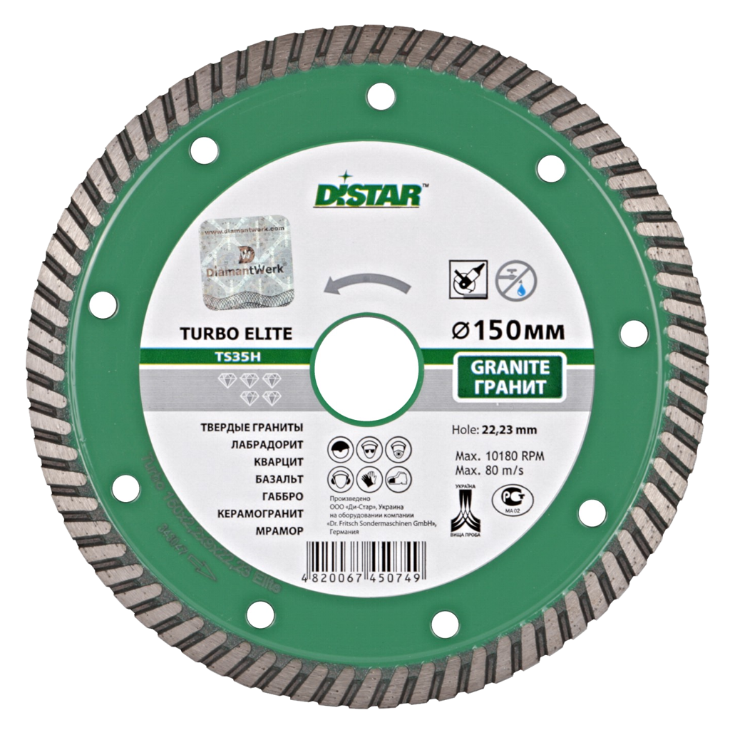 Алмазный отрезной круг Distar Turbo 150x2,2x9x22,23 Elite