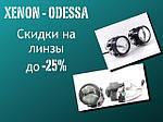 Скидки на биксеноновые линзы до -25%
